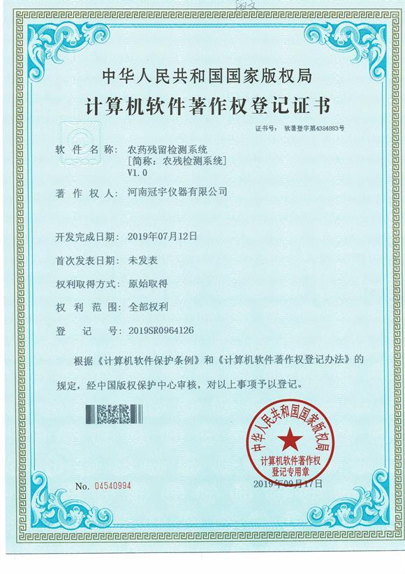 农药残留检测系统1.0证书